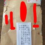破れすぎw郵便で送られてきた封筒がビリビリで笑う!
