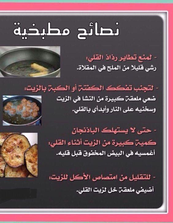 مجلة الطبخ يم يمي on Twitter