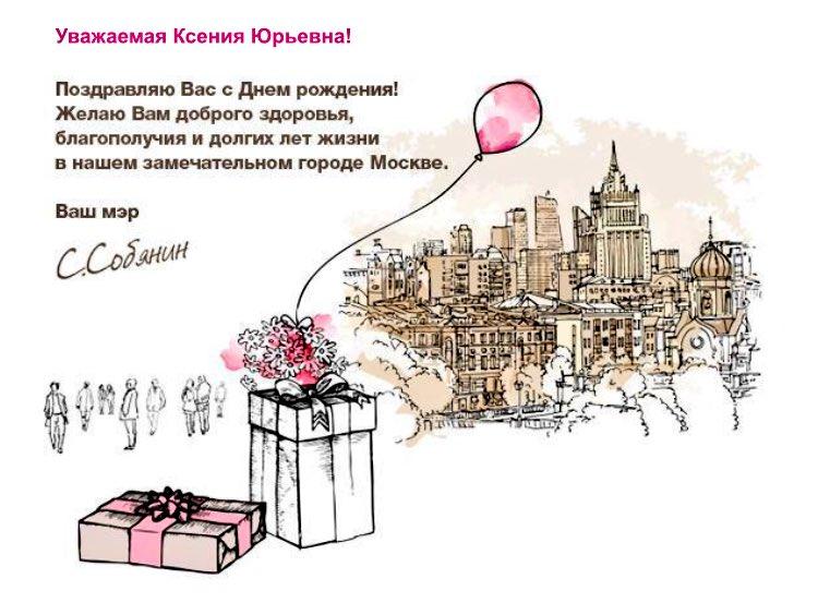тема письма для поздравления с днем рождения тянутся приключениям