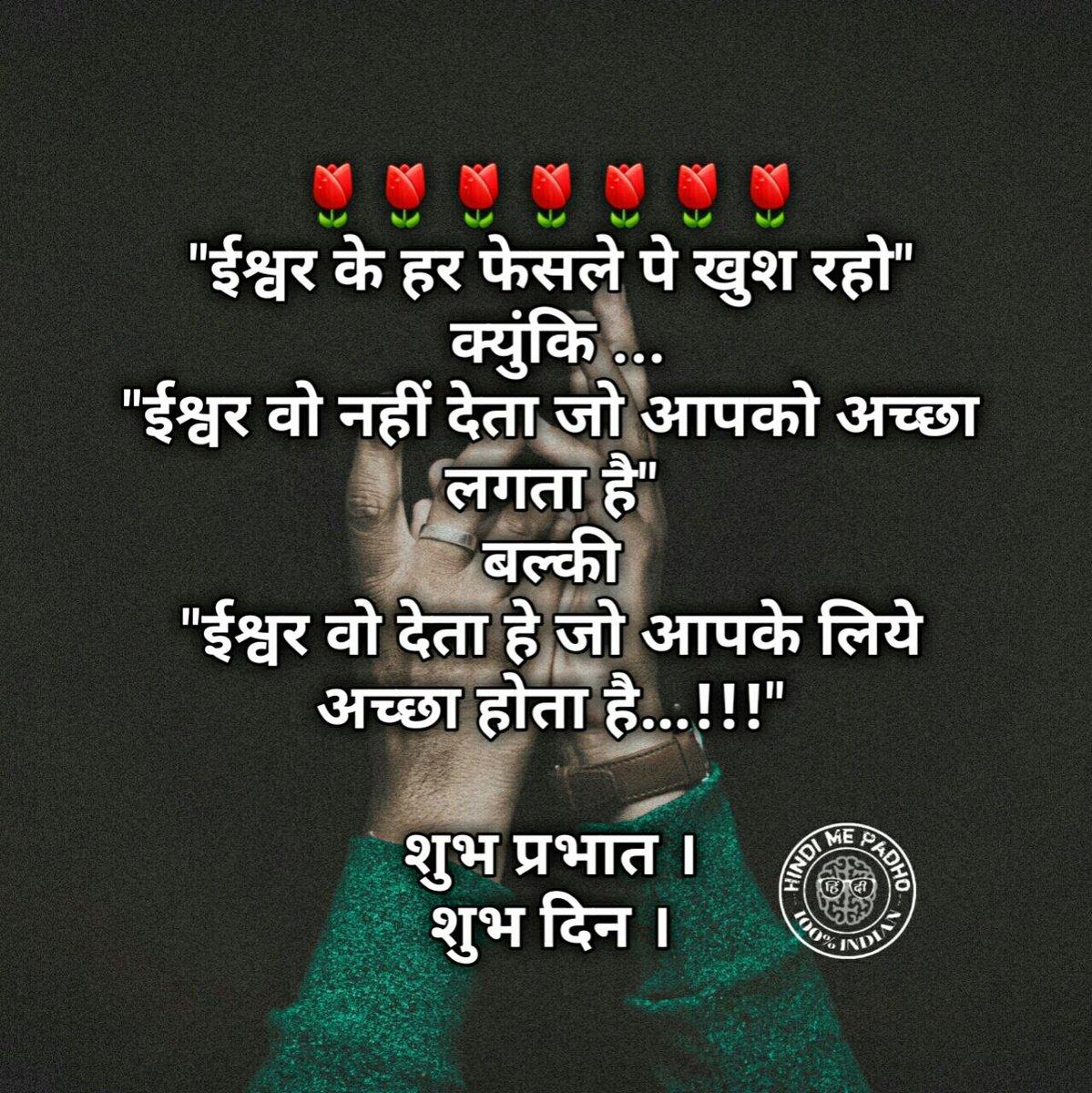 Hindi Me Padho On Twitter Morningspecialsuvichar