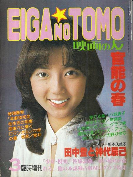 マガジンの相本久美子さん