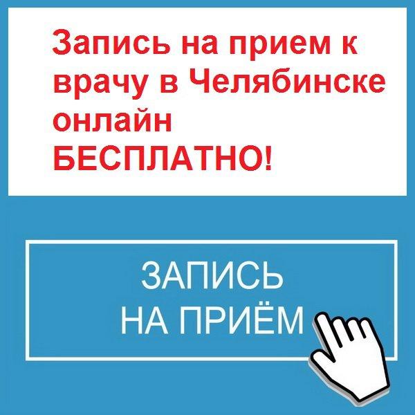 трассе Соликамск нягань запись на прием к врачу найти самый дешевый