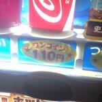 概念覆されるなw自販機にワンコイン110円と書いてて謎!