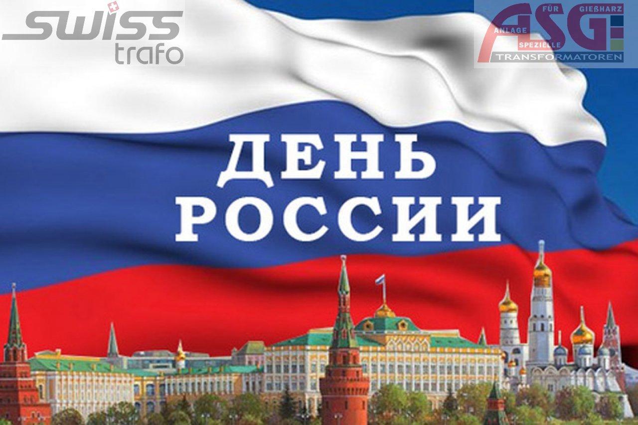 Картинка с днем россии 12 июня 2019, открытки новым годом