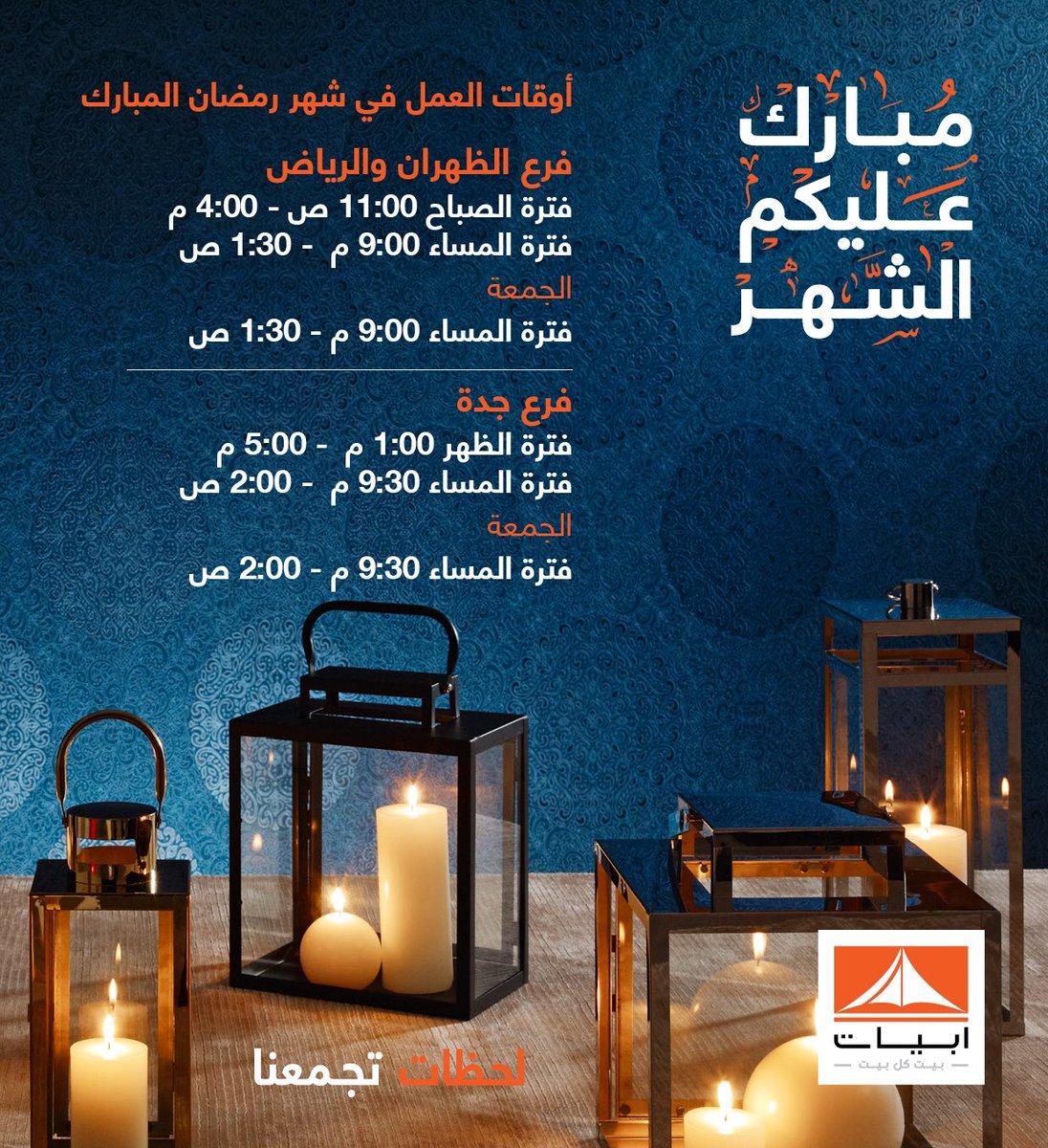 Abyat Ksa בטוויטר Munirakarim اوقات العمل حاليا لفرع الرياض من الساعة 4 عصرا حتى 11 مساء