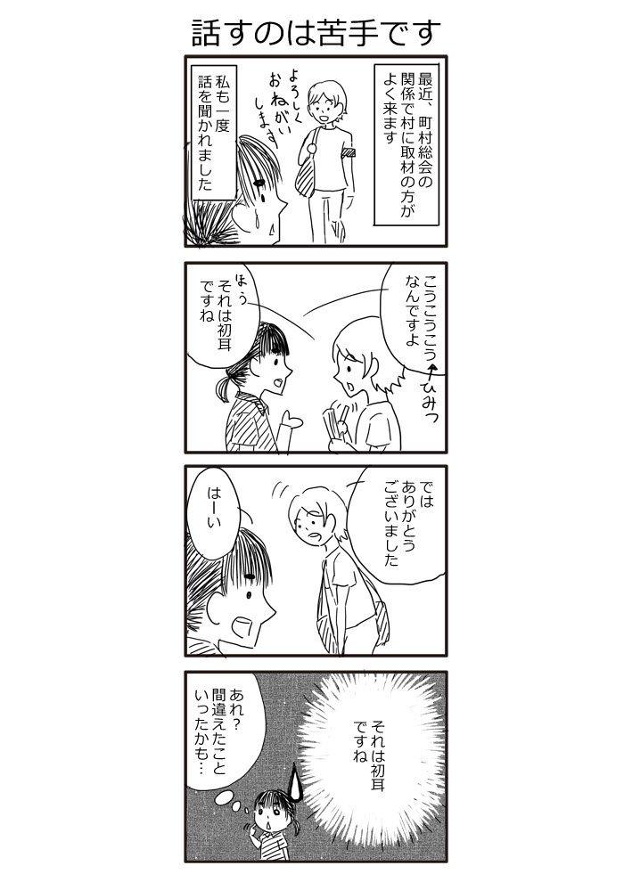 町村総会 hashtag on Twitter