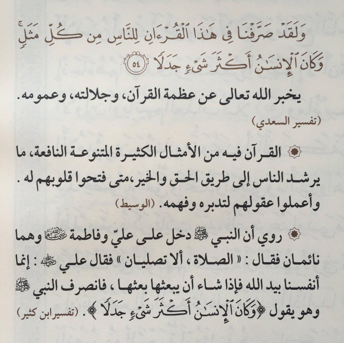 هذا بصائر للناس Ar Twitter سورة الكهف فوائد في قوله تعالى ولقد صرفنا في هذا القرآن من كل مثل وكان الإنسان أكثر شيء جدلا من كتاب فوائد ولطائف سورةالكهف Https T Co Iq3wx5mhj8