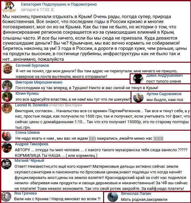 Оккупированный Крым - полигон для отработки подавления гражданской активности в России, - правозащитник - Цензор.НЕТ 238