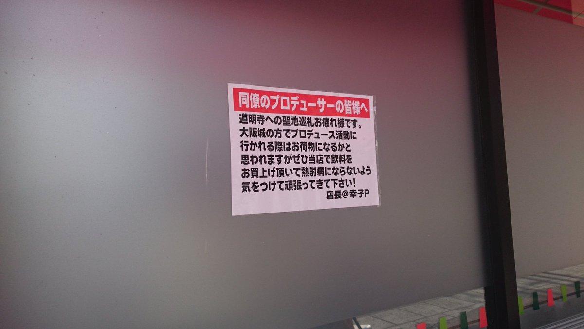 道明寺天満宮に行く途中のスーパーにこんな貼り紙がw https://t.co/fR1kkFTXmz