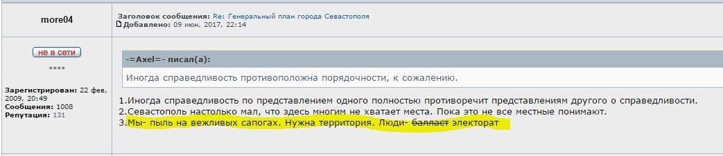 Оккупированный Крым - полигон для отработки подавления гражданской активности в России, - правозащитник - Цензор.НЕТ 5135