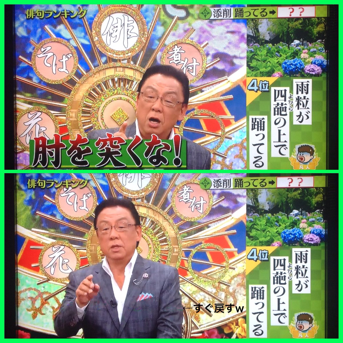 富美男 プレバト 梅沢