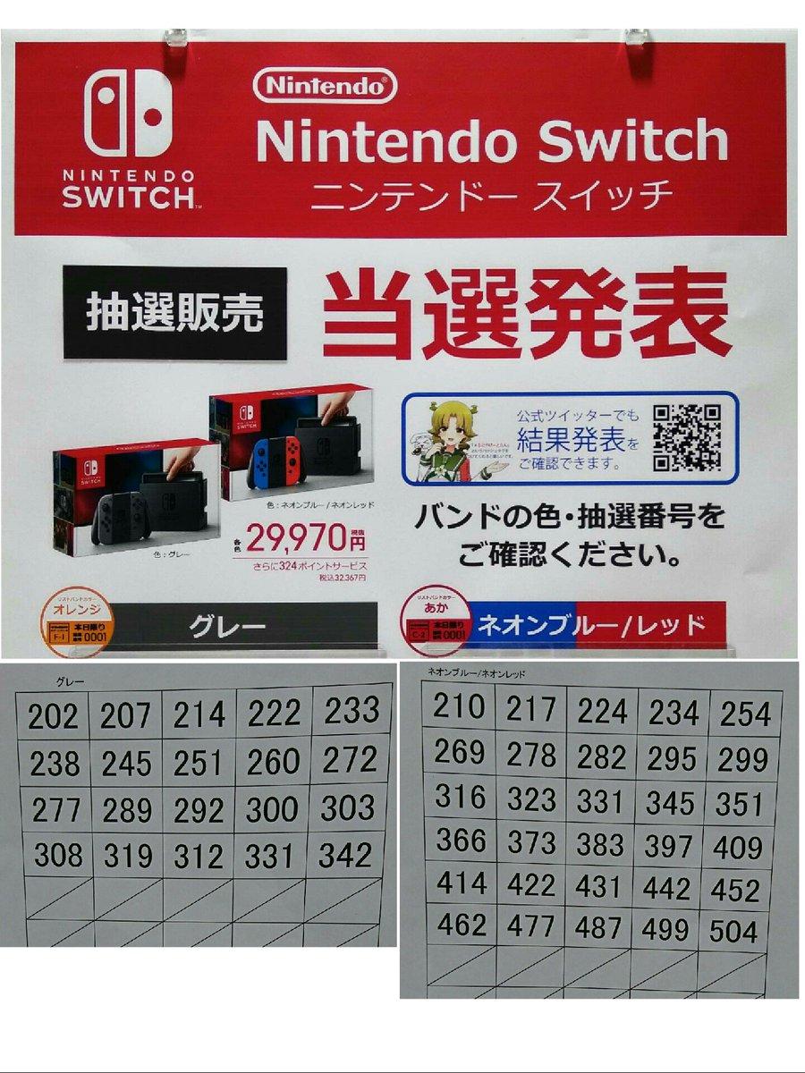 ビックカメラ switch 抽選