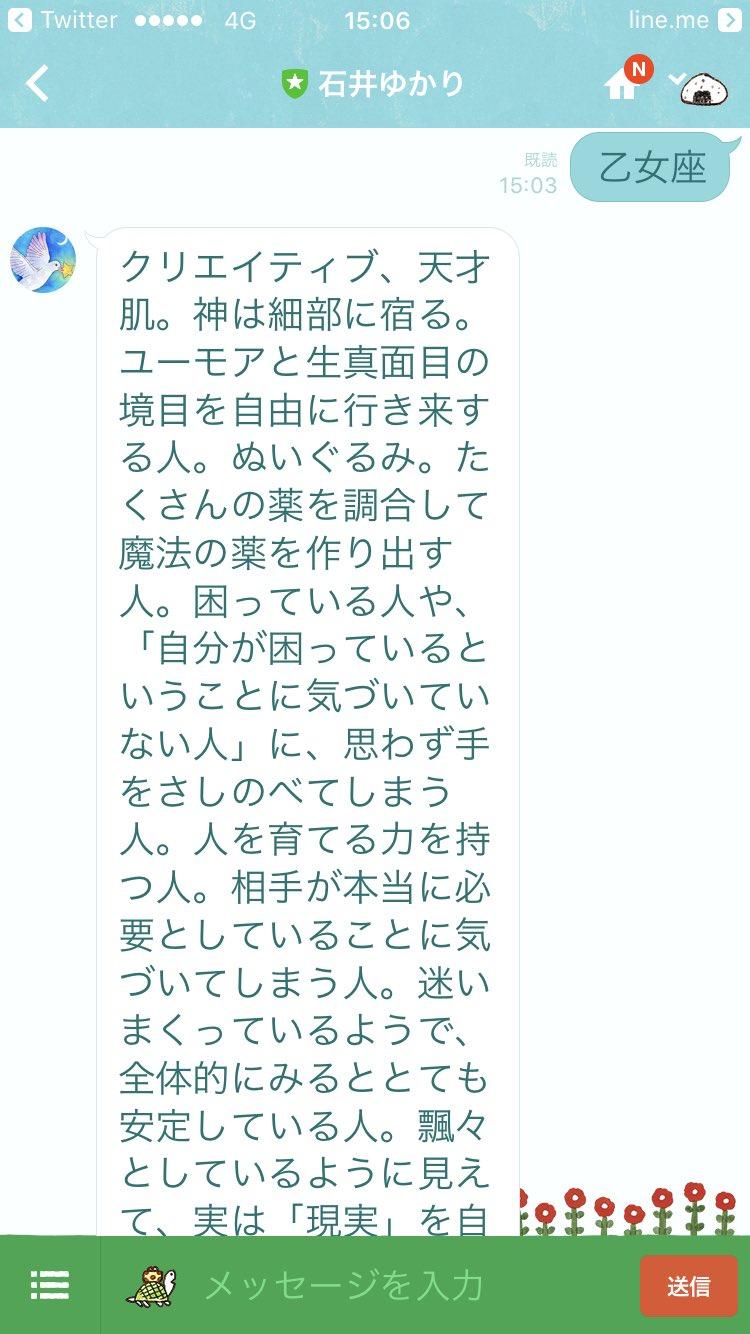 石井ゆかり line