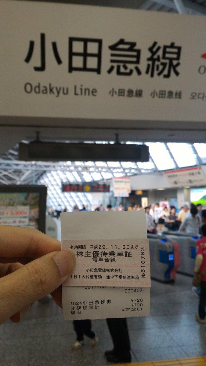 新宿 金券ショップ 新幹線