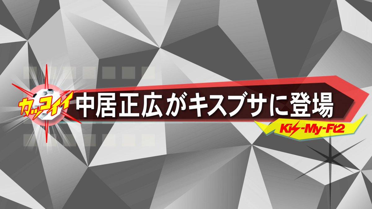 【緊急告知!!】 来週月曜よる11:00 #キスブサ にて #中居正広 さんから重要なお知らせが…! お見逃しなく。