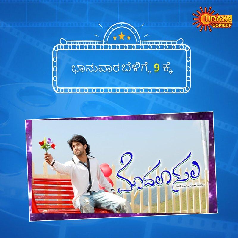 #RockingStar @NimmaYash  ಮತ್ತು #Bhama ಅಭಿನಯದ romantic ಚಿತ್ರ #Modalasala ವೀಕ್ಷಿಸಿ ಭಾನುವಾರ ಬೆಳಿಗ್ಗೆ 9 ಕ್ಕೆ
