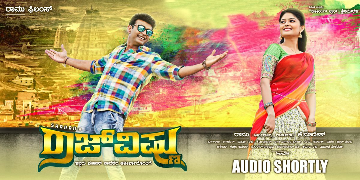 Rajvishnu Kannada Movie All Songs Lyrics
