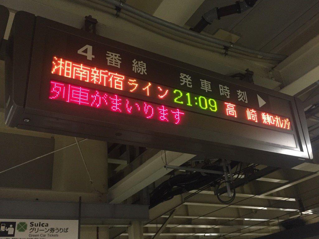 高崎線は人身事故のため運転を見合わせております https://t.co/8vRYpVC7Zq