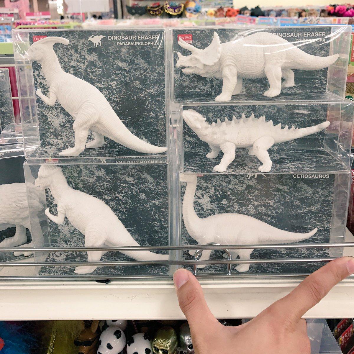 test ツイッターメディア - #ダイソー で見つけた恐竜の「消しゴム」のクオリティが凄かった。めっちゃ細かく消せそうですね^_^ #daiso https://t.co/c2Xe77Jfnd