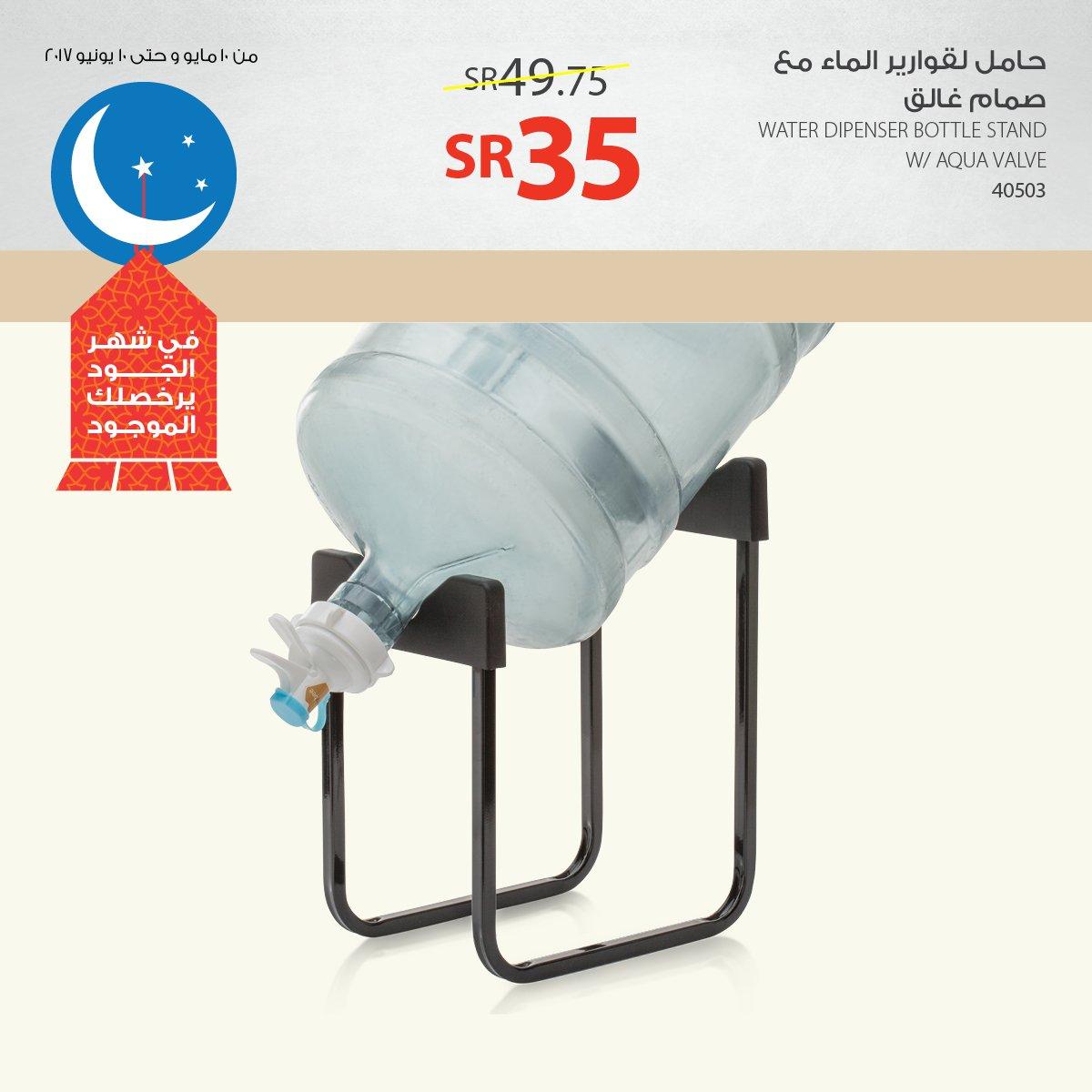 Saco ساكو Tren Twitter إحصل على حامل لقوارير الماء مع صمام غالق ب 35 ر س فقط العروض متوفرة في جميع فروع ساكو الكل للكل Https T Co 7q6rla5iz0 Https T Co Xsrkjraf0f