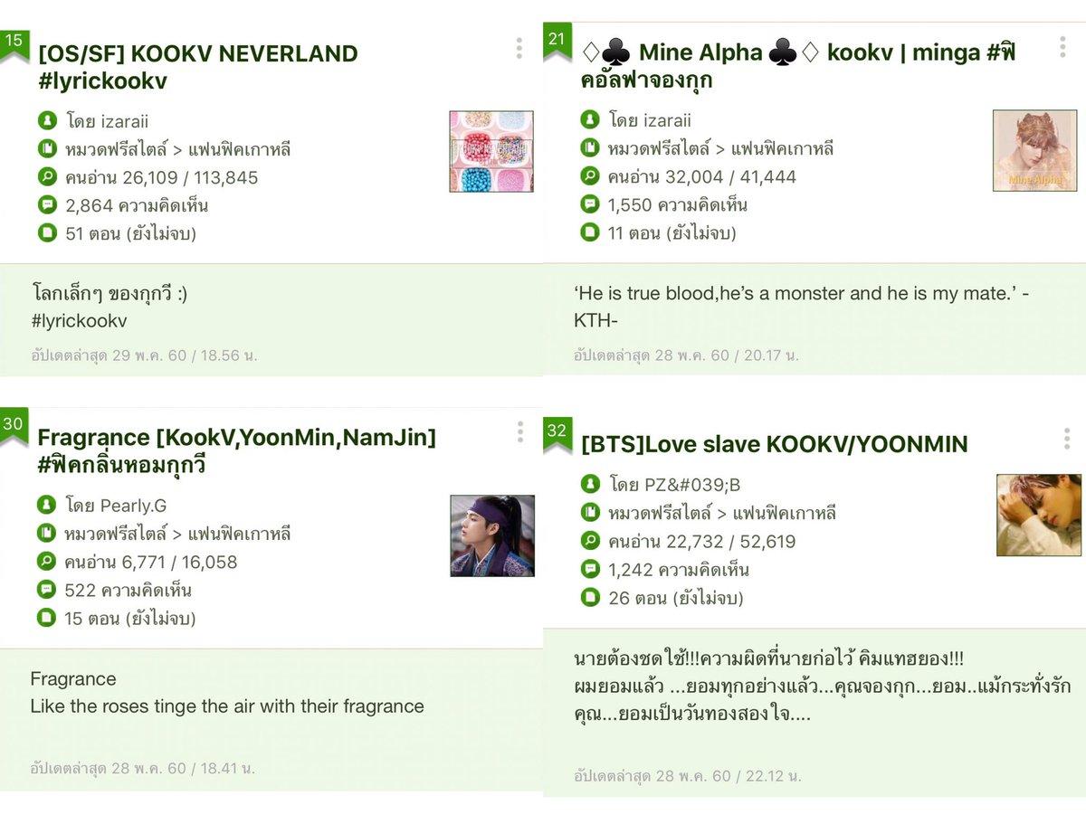 ฟิคกลิ่นหอมกุกวี hashtag on Twitter