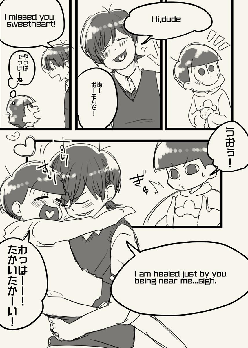 【漫画】スラッカー×ノーマル五男(おそ十)
