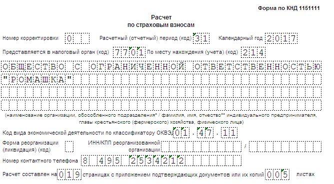 БЛАНК ОТЧЕТА РСВ ЗА 2 КВАРТАЛ 2017 СКАЧАТЬ БЕСПЛАТНО