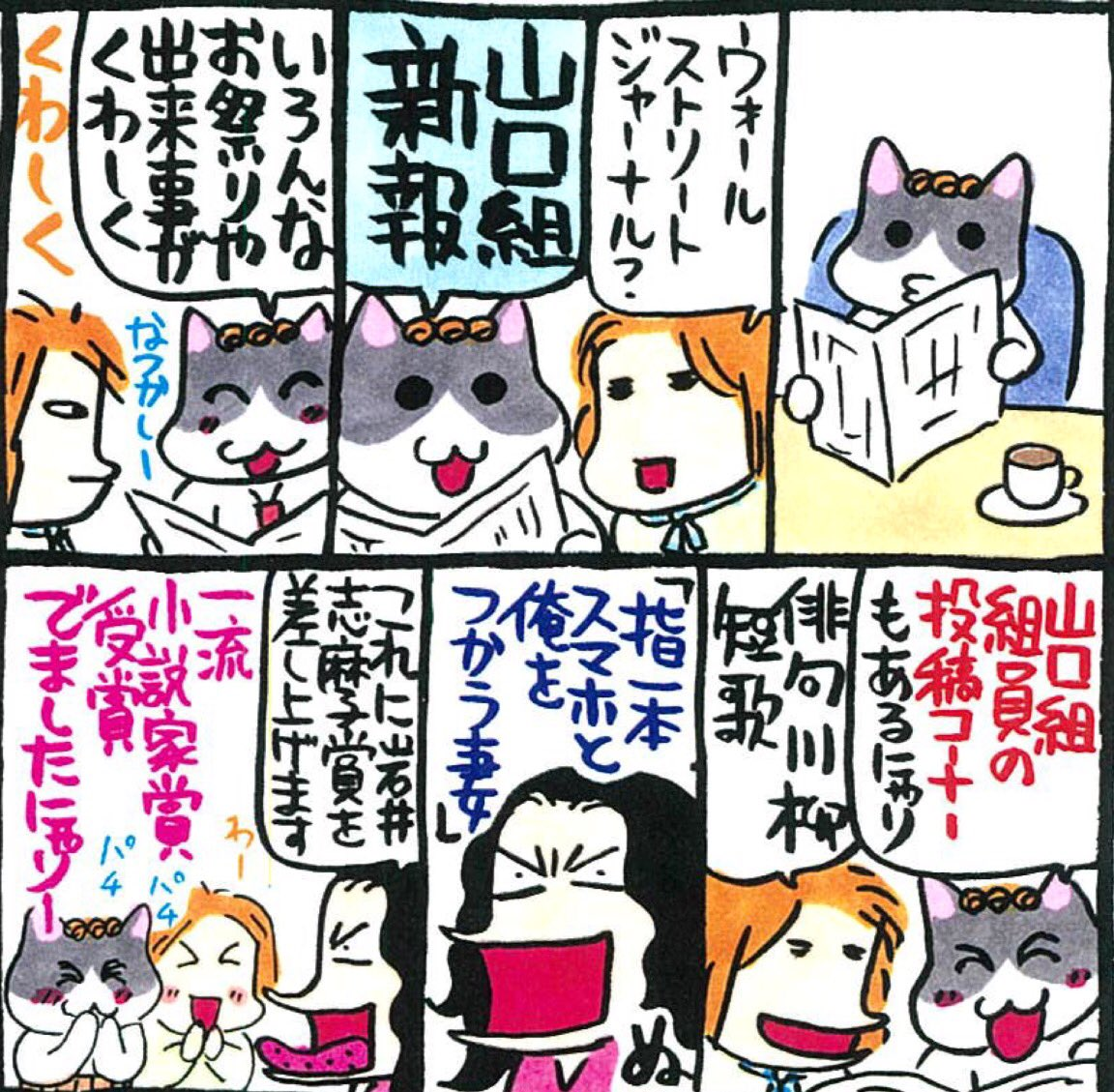 猫組長 twitter