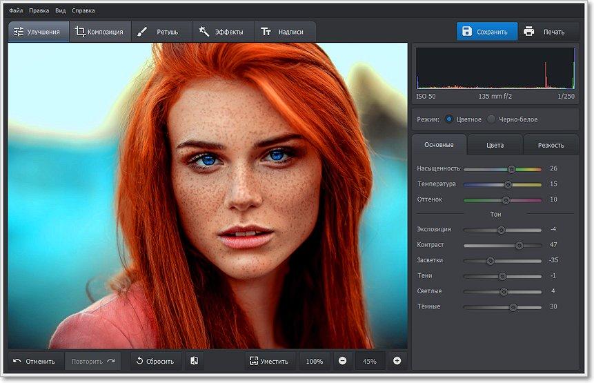 Добавить контраст фотографии онлайн