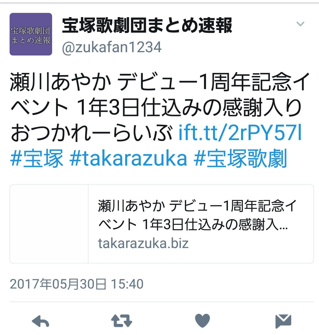 歌劇 ちゃんねる 宝塚 2