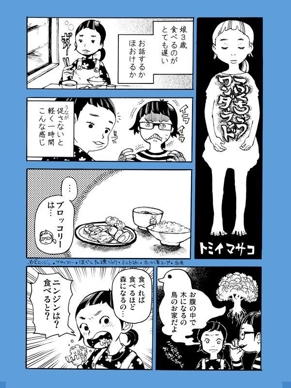 コミティア120で配布した空想ごはん漫画 : ふくちゅう(腹中)ワンダーランド: https://t.co/wbb57DdhV6