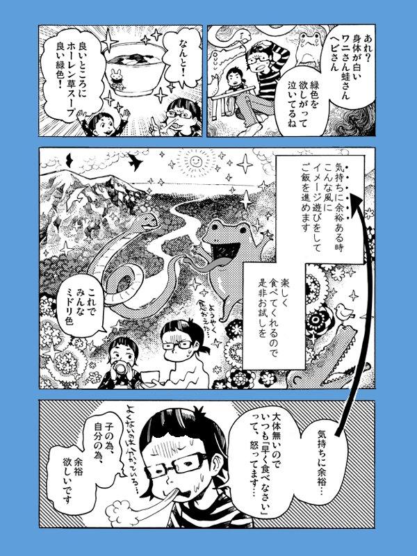"""トミイマサコ on Twitter: """"コミ..."""