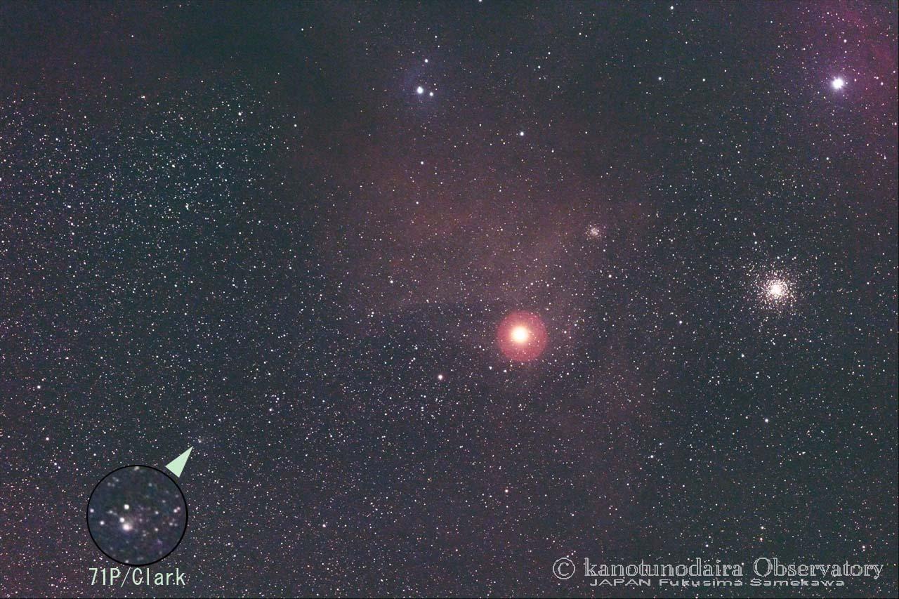 クラーク彗星(71P)とアンタレス