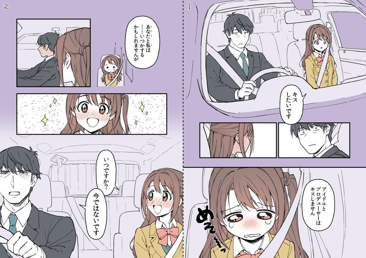 間違えたわけじゃない(武うづ)
