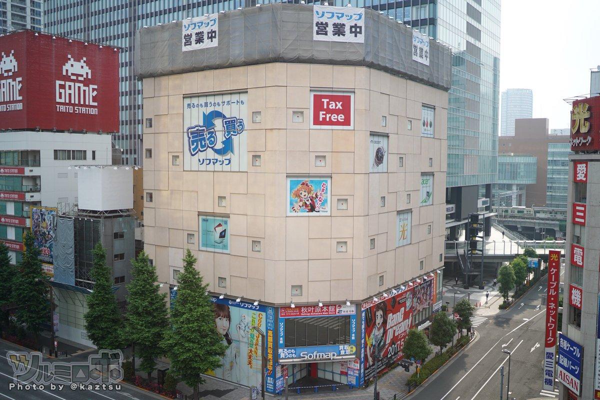 ソフマップ秋葉原本館、本日をもって閉店。ビックカメラAKIBAへ—— 2007年オープンから約10年。しずかな朝をむかえてます https://t.co/fieVjD5cDo
