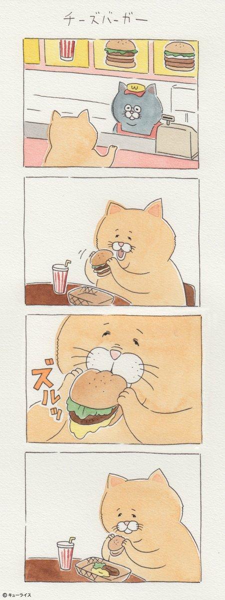 4コマ漫画ネコノヒー「チーズバーガー」