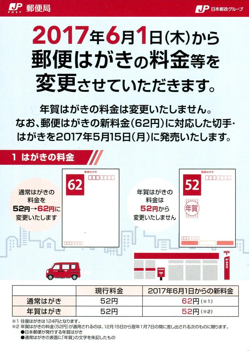 明日6月1日(木)より、郵便はがきは52円から62円に値上げになります。52円切手が使えるのは郵便窓口が本日5月31日(水)まで、郵便ポストが6月1日(木)の初回回収前の投函分までとなります。