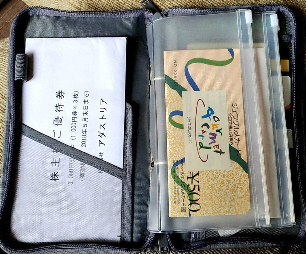 優待収納は無印良品のパスポートケースおすすめ。クリアランスで500円で買った 。使用頻度の高いチケットとか期限近いのを分類するのにクリアポケットが凄く便利。