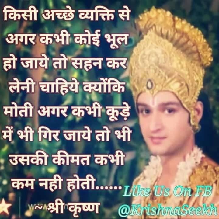radhe krishna lovers on twitter