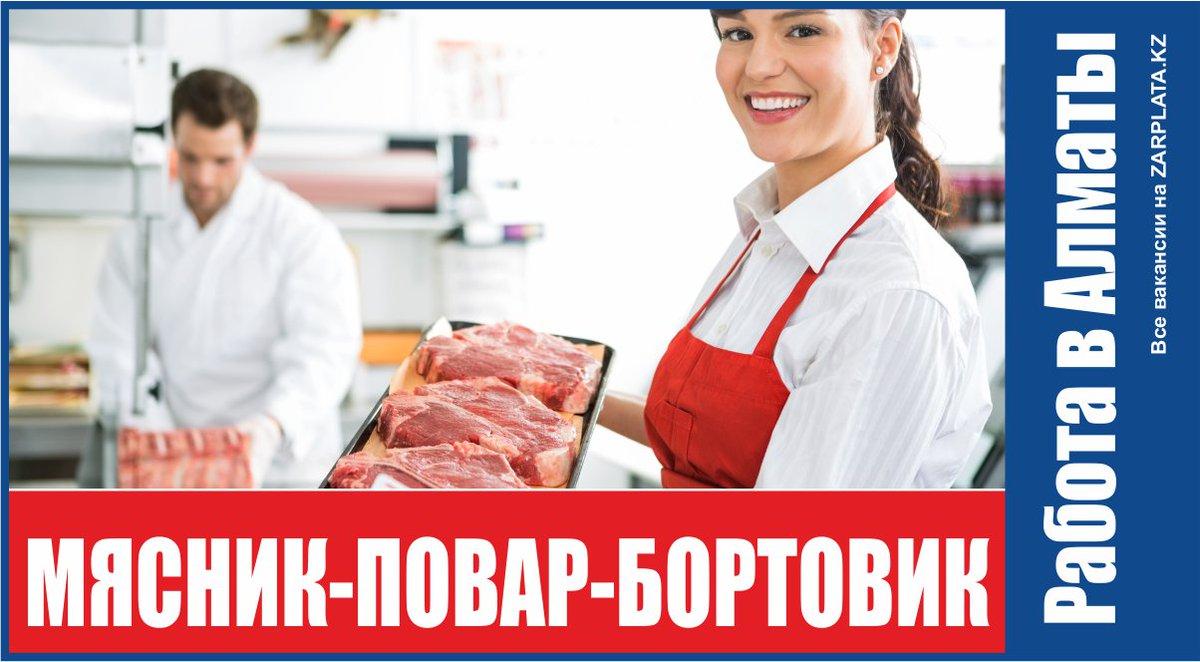 сервис это повар вакансии в москве подъезд подъезд