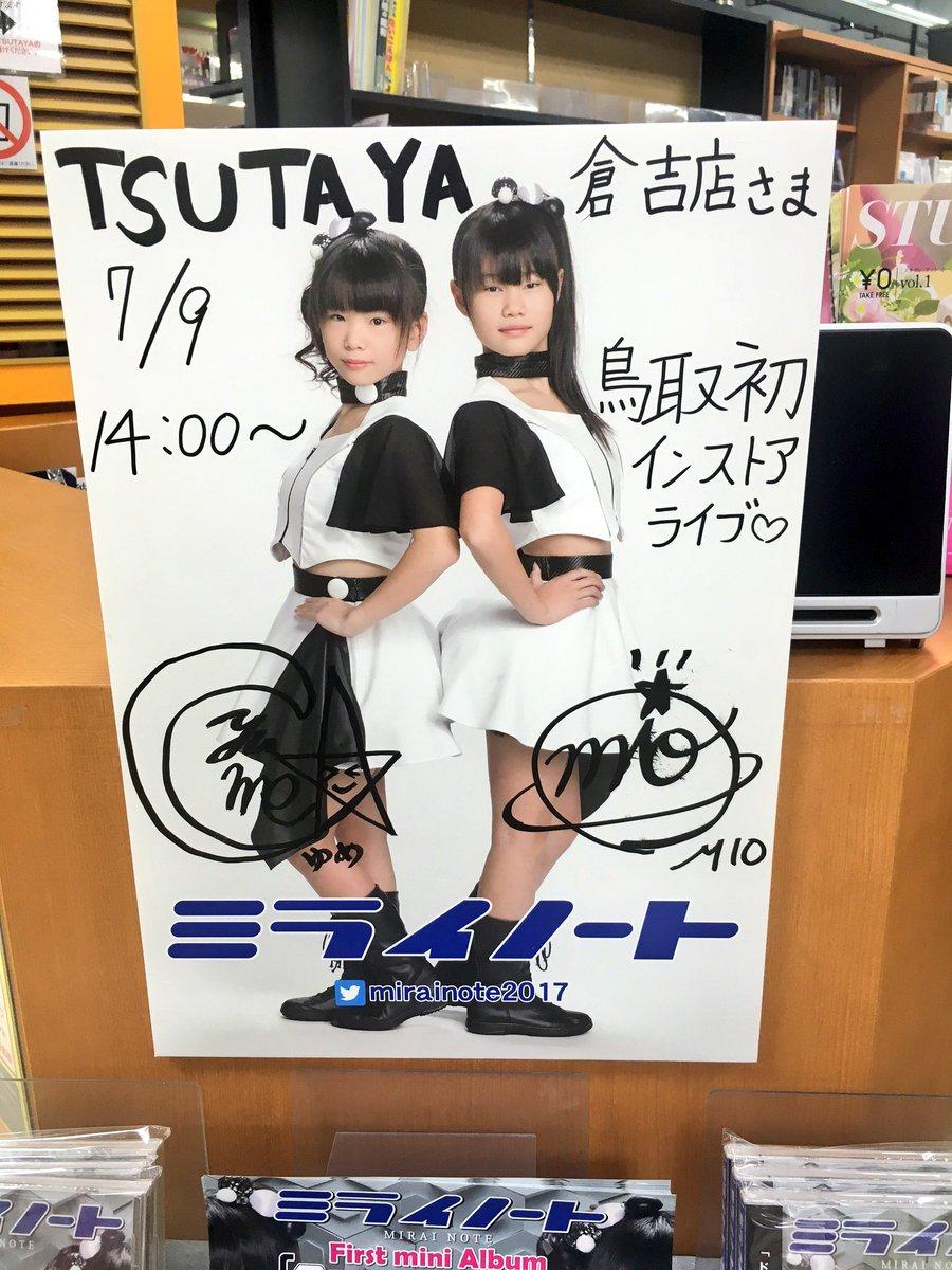 倉吉 tsutaya