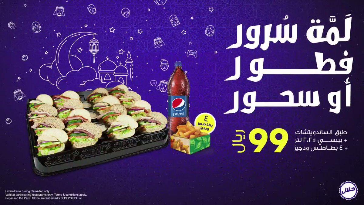Subway Arabia On Twitter مع صب واى خليها لمة سرور على الفطور او السحور في رمضان رمضان مبارك صب واى إفطار سحور