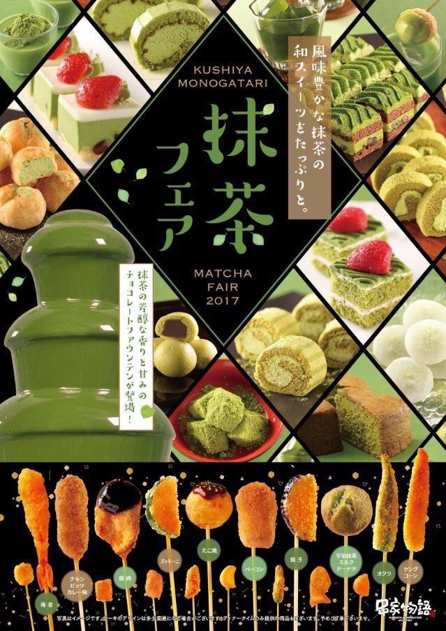 6月1日より串家物語で抹茶フェアが開催されます✨