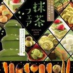 甘いもの好きに朗報!串家物語で抹茶フェアが開催されるらしい!