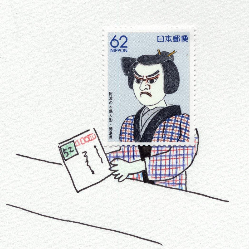 皆の衆、今日からはがきは62円でござるぞ https://t.co/ZxRnbryuo1