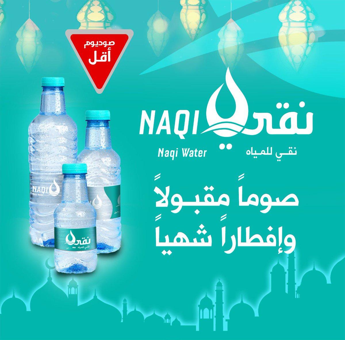 مياه نقي Naqi Water Twitter