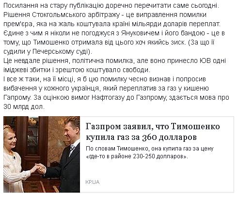 """Гройсман о решении Стокгольмского арбитража: Если бы требование """"Газпрома"""" было удовлетворено, убытки составили бы $45 млрд - Цензор.НЕТ 1653"""