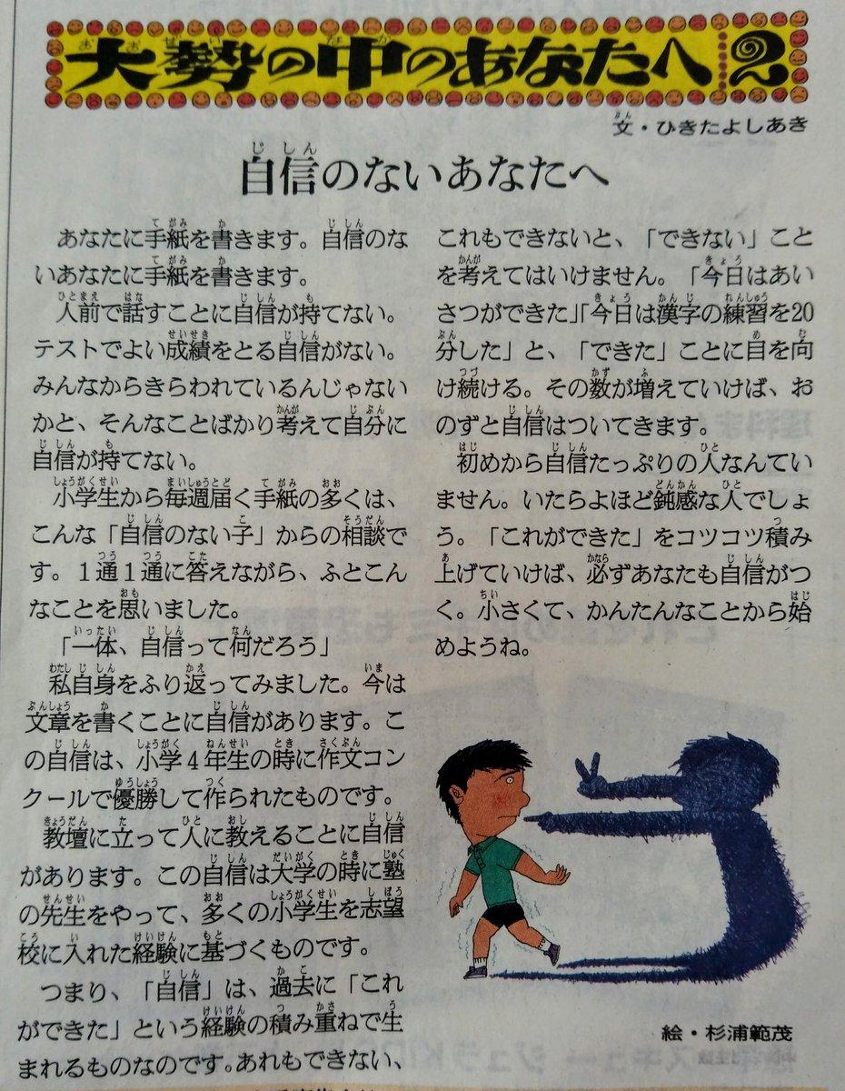 子ども向けの記事が大人の心にも沁みる。「自信のないあなたへ」朝日小学生新聞