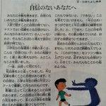 初めから自信たっぷりな人はいない!子供向け記事の「自信のないあなたへ」が大人にも響く