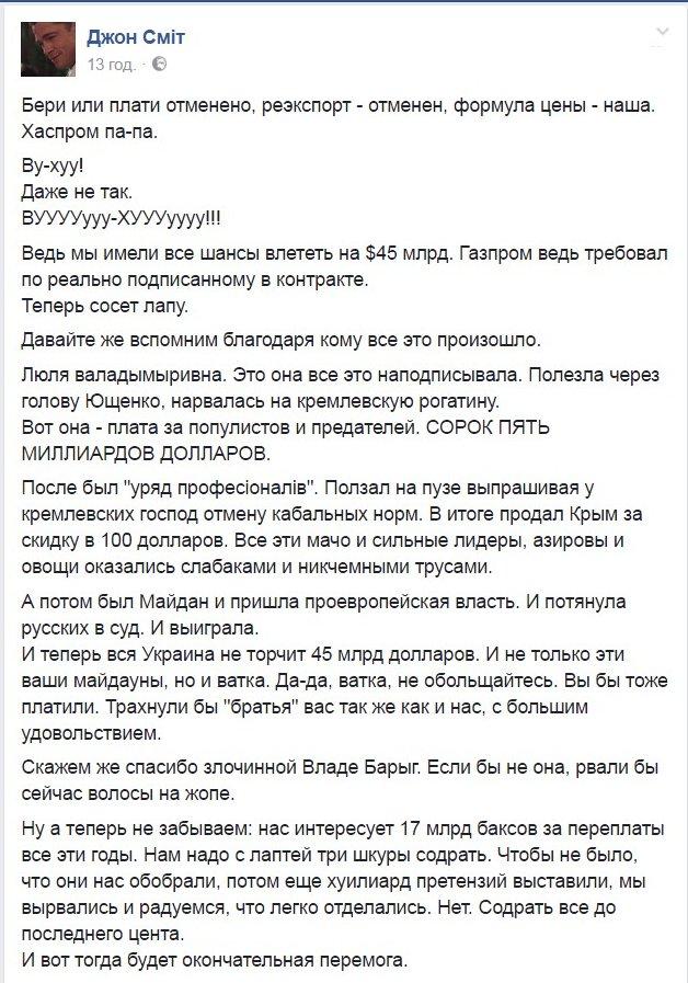 """Решение Стокгольмского арбитража дает право """"Нафтогазу"""" требовать снижения цены на газ по контракту с """"Газпромом"""", - Порошенко - Цензор.НЕТ 3816"""